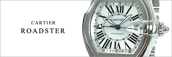 カルティエ ロードスター Cartier