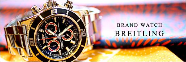 ブライトリング Breitling