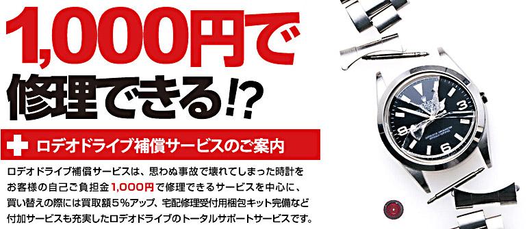 e1b4e664ca │新品・中古ブランド品の販売と買取のロデオドライブ