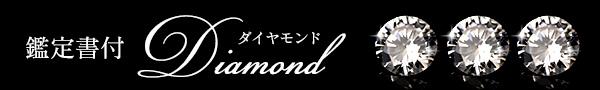 鑑定書付ダイヤモンド