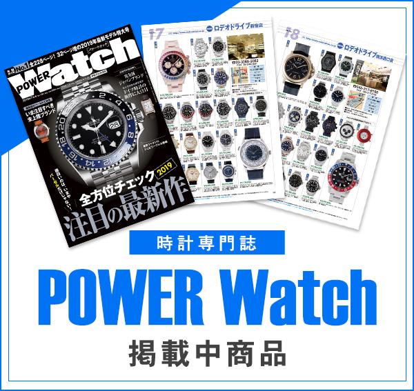 7906b7a702 【雑誌掲載】PowerWacth: │新品・中古ブランド品の販売と買取のロデオドライブ