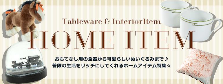 普段の生活をリッチにしてくれる☆ホームアイテム特集!