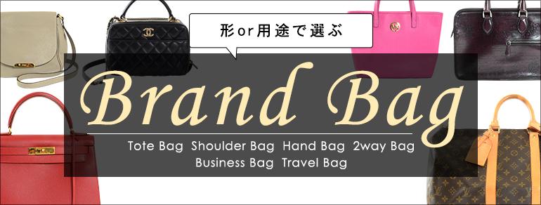 形or用途で選ぶブランドバッグ