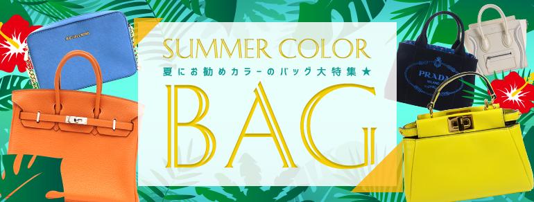 夏おススメバッグ、大特集!