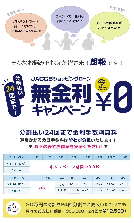 ロデオドライブはただいま24回まで分割払い手数料が「¥0」無料!