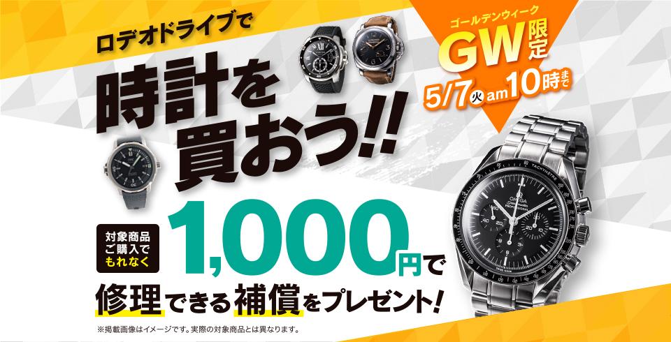 310e5b32b4 ロデオドライブで時計を買おう!対象商品購入でもれなく1,000円で ...