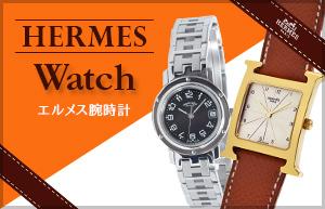 エルメス時計