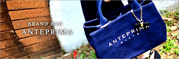 アンテプリマ anteprima
