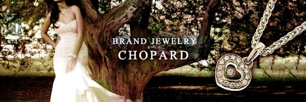 ショパール chopard