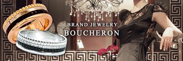 ブシュロン boucheron