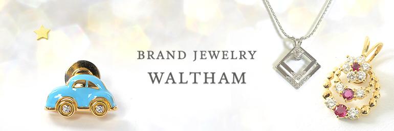ウォルサム waltham