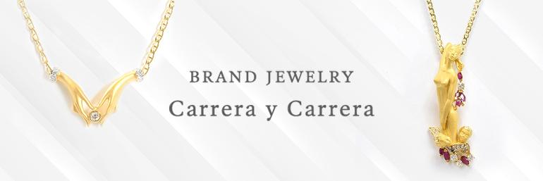 カレライカレラ Carrera y Carrera