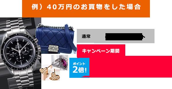 40万円のお買い物をした場合