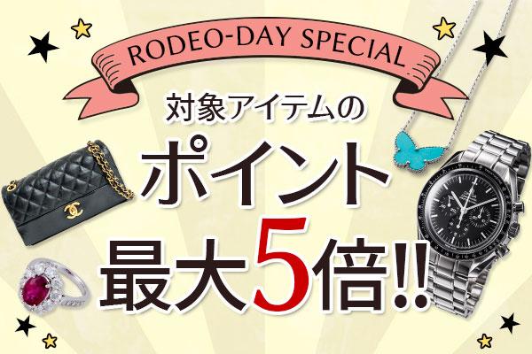 ロデオの日スペシャル