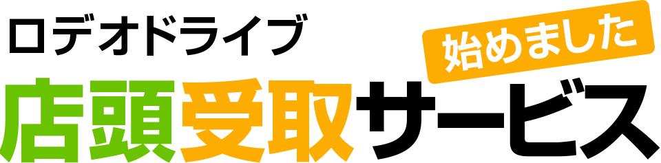 ロデオドライブの店頭受け取りサービス!!